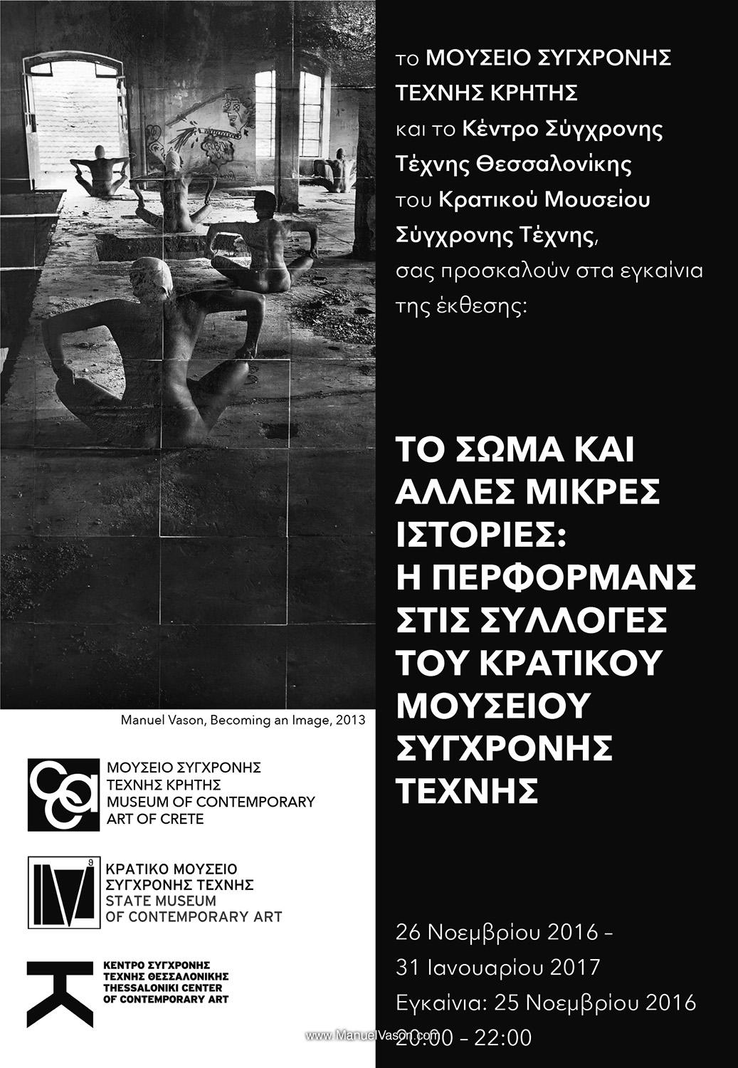 The body and other small tails @ Museum of Contemporary Art of Crete.